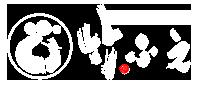 竹ふえの求人採用情報サイト